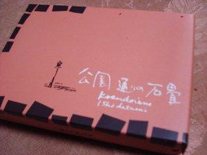 20080112nama002_2